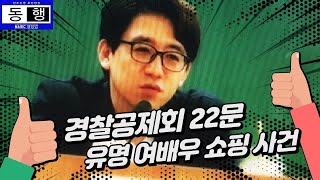 [경찰공제회] 22문 / 유명 여배우 쇼핑 사건.ver…