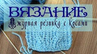 Узор Объемная резинка с косами. Вязание спицами видео-урок.  Knitting