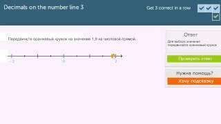 Десятичные дроби на числовой прямой. Упражнение