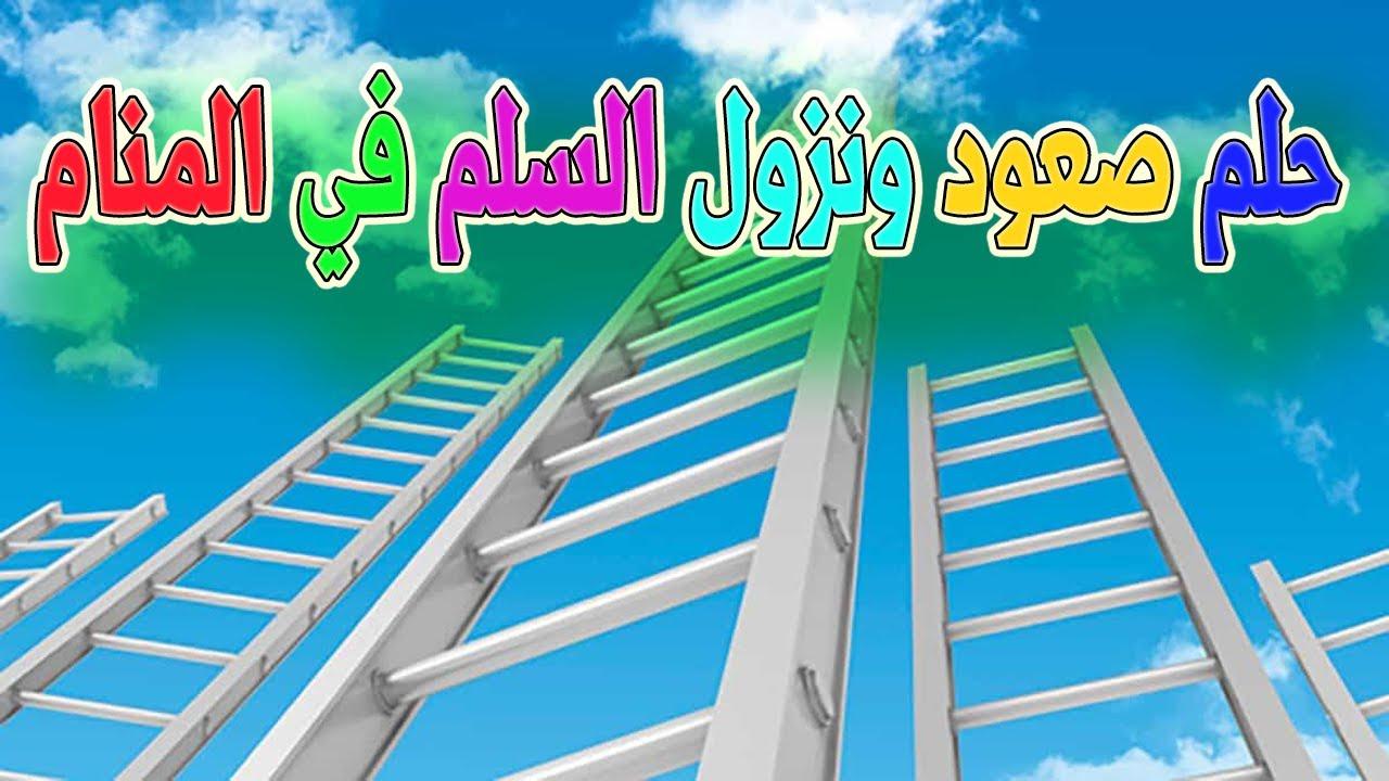 حلم صعود الدرج للمتزوجة والعزباء تفسير نزول الدرج والسلالم للعزباء والمتزوجة الدرج في المنام Youtube