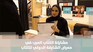 مشاركة الكُتّاب  العرب في معرض الشارقة الدولي للكتاب