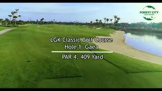 "HOLE 1 ""GAEA"" from LGK Classic Courses Forest City Golf Resort 别开生面-森林城市高尔夫经典球场1号洞"