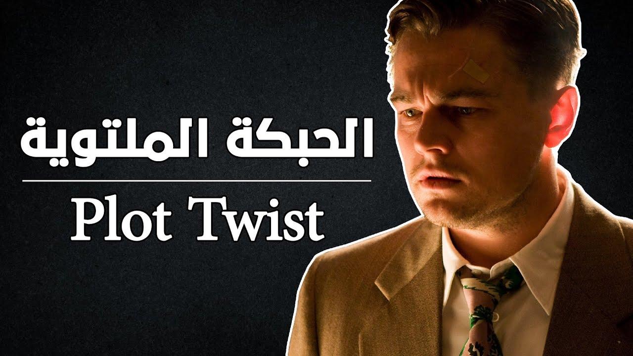 أنواع البلوت تويست – Types of Plot Twists