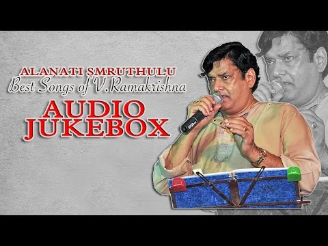 V Ramakrishna Telugu Songs Collection | Alanati Smruthulu | Hit Songs Jukebox | Volume 1
