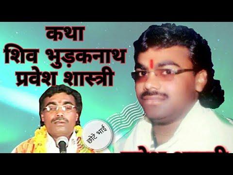 Pravesh shastri||bhai||Brajesh shastri||शिव भुड़कनाथ भाग-1 गायक प्रवेश शास्त्री भाई ब्रजेश शास्त्री|