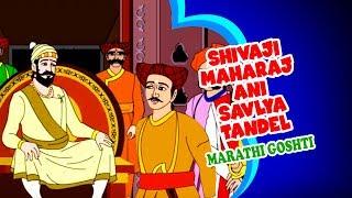 Shiva-Der Ort, an dem Sie Hav Ani Sav Vereinigtes Königreich Tandy ' L - Gosh Marathon Sa | Marathi Cartoons | Marathi Geschichte Für Kinder