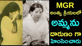 Jayalalitha Pushed Away from MGR Funeral Ride & Attacked by Janaki Followers |  అమ్మను హింసించారు