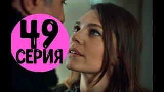 Невеста из Стамбула 49 серия на русском,турецкий сериал, дата выхода
