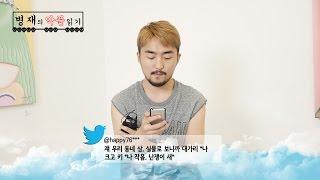 [위제너레이션] 유병재의 악플 읽기