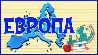 🌏 ЕВРОПА 🌏
