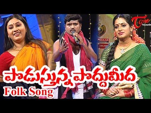 Podusthunna Poddumeeda | Popular Telangana Folk Songs