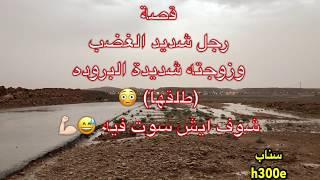 231- قصة رجل شديد الغضب وزوجته شديدة البروده (طلقها) 😳 شوف ايش سوت فيه 😅💪🏻