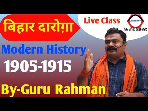 LIVE CLASS||MODERN HISTORY(1905-1915)||BY-GURU RAHMAN SIR| Rahman's aim civil services