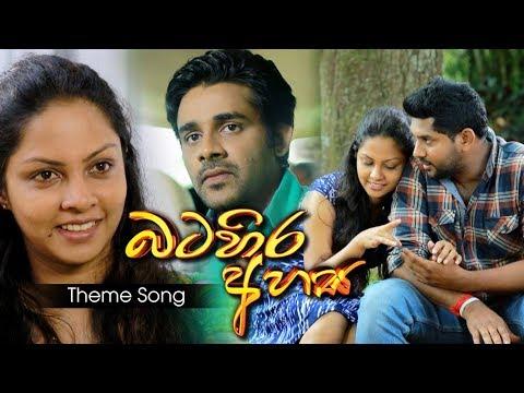Batahira Ahasa | Drama Theme Song - Lakmini Udawaththa | [www.hirutv.lk]