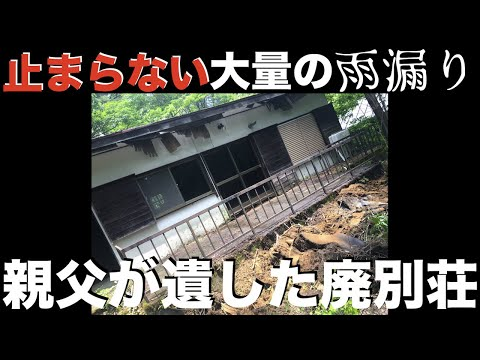 【DIY】10 失敗した雨漏り補修