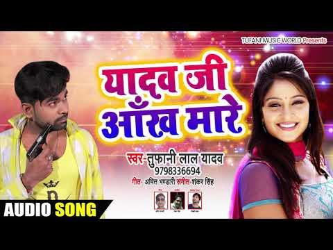 यादव जी आंख मारे - Yadav Ji Aankh Maare - Tufani Lal Yadav - Bhojpuri Holi Songs 2019