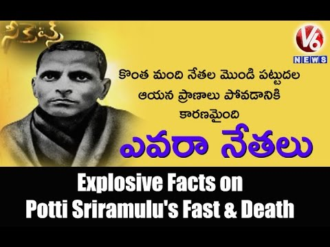 What Happend To Potti Sreeramulu ....?  || Death Secrets || V6 News