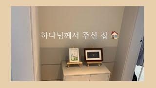 geunji vlog 이사vlog랜선집들이 예고편