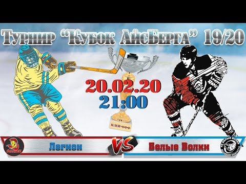 ХК Легион VS ХК Белые Волки - (Плей-офф) - Кубок АйсБерга 19/20