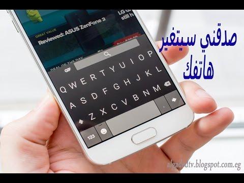تثبيت و تبديل لوحة مفاتيح خارجية علي الهاتف الأندرويد