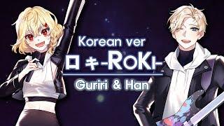 【Han&Guriri】로키/ROKI 한국어 커버 (ロキ Korean cover)