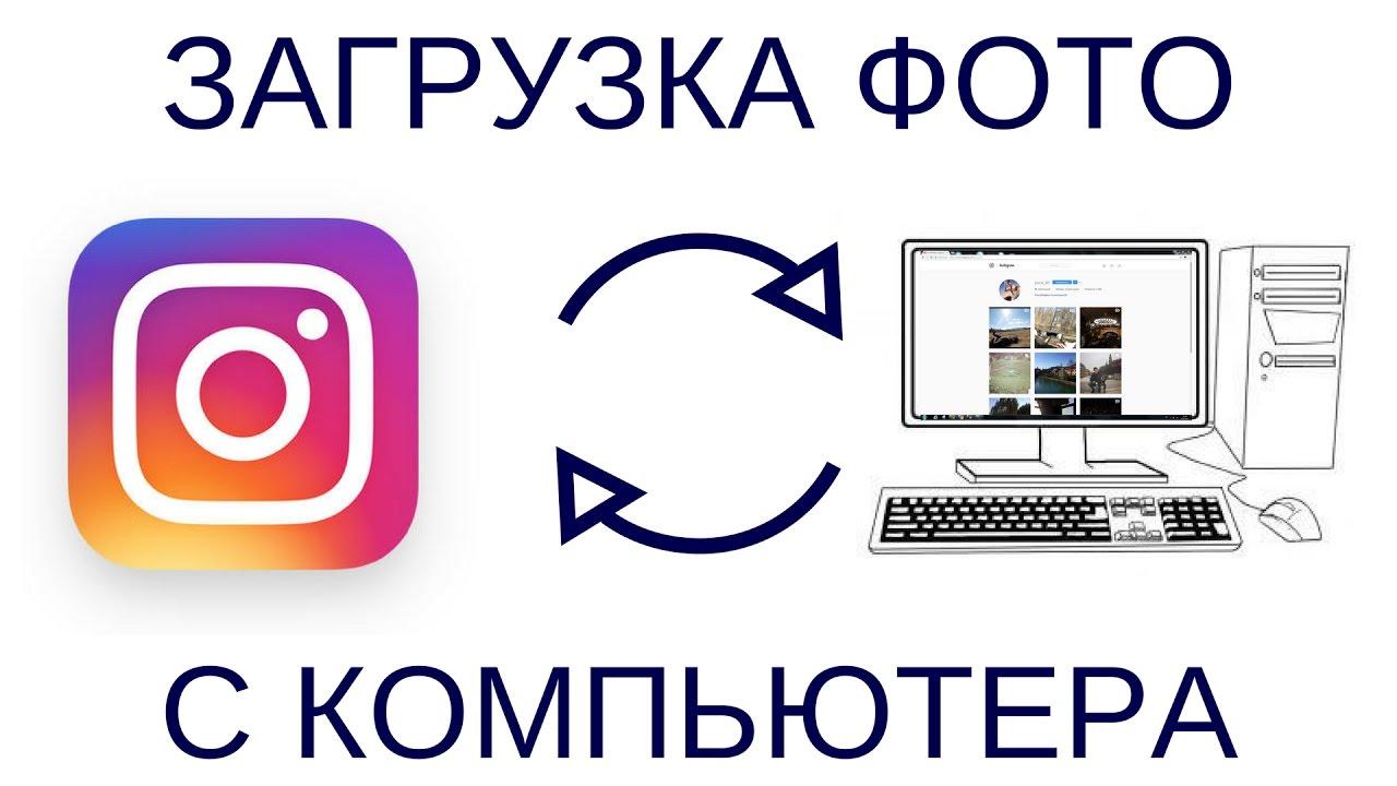 Как в инстаграм с компьютера добавить фото