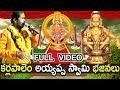 Markapuram Srinu All Time Hits - Karlapalem Ayyappa Swamy Bhajanalu - Telugu Devotional Songs 2018