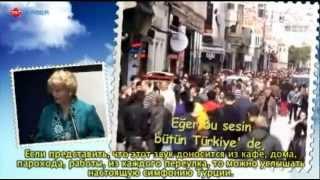 Турецкий чай и Турки - Türk çayı ve Türkler