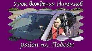 Уроки вождения - отработка маршрутов (район пл. Победы) Николаев.