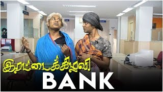 Irattai Kizhavi - Bank | Episode 4 | Parithabangal
