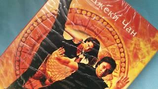 Фильм Медальон The Medallion VHS - Джеки Чан