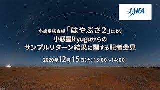 小惑星探査機「はやぶさ2」による小惑星Ryuguからのサンプルリターン結果に関する記者会見
