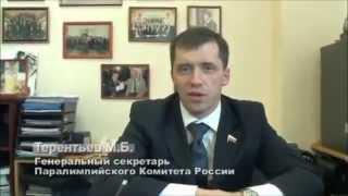 Депутат ГД ФС РФ Терентьев М Б  о следж хоккее