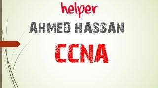 12   CCNA شرح   INTER VLAN ROUTING   Ahmed Hassan   شرح كيفية ربط الشبكات الوهمية ببعضها