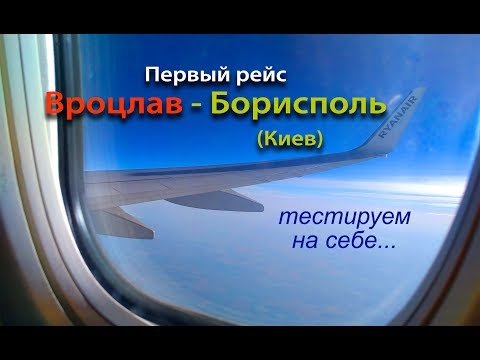 Полет из Польши в Украину лоукостом Ryanair: Вроцлав - Борисполь (Киев)