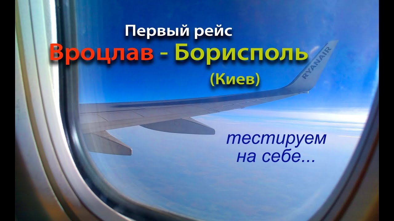 Киев вроцлав самолет цена билета купить авиабилет мурманск омск