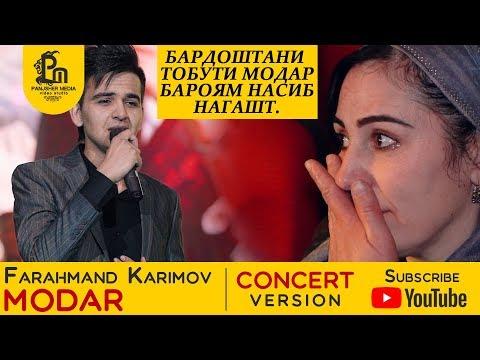 Фарахманд Каримов - Модар 2020   Farahmand Karimov - Modar 2020