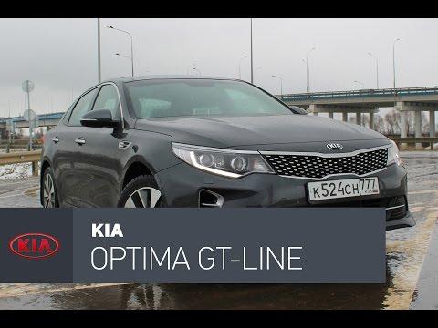 Kia Optima GT Line Корейский ответ S line и прочим AMG