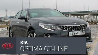 Kia Optima GT-Line: Корейский ответ S-line и прочим AMG