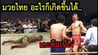 ช็อค เหตุการณ์ที่ไม่ค่อยเกิดขึ้น บนเวที มวยไทย (ท้าวกาดำ พากย์ไทย+อีสาน)