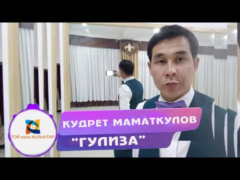 ЖАНЫ ХИТ 2020  КУДРЕТ МАМАТКУЛОВ -ГУЛИЗА