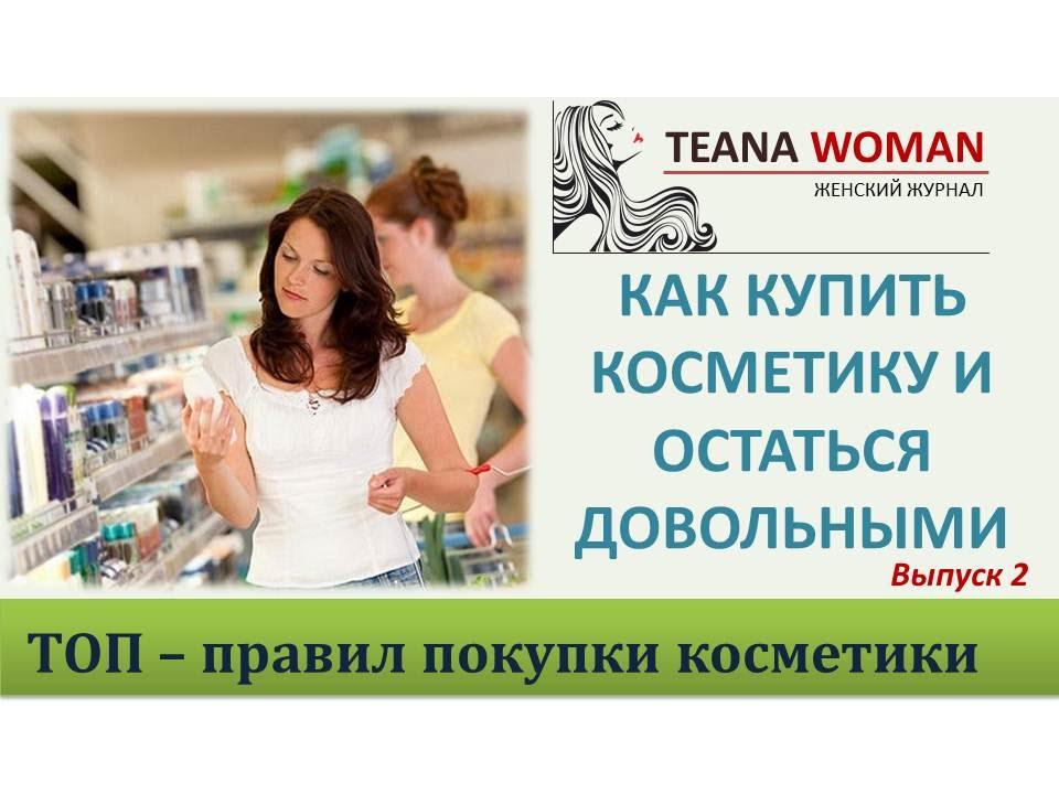 Как выбрать женский журнал