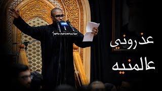 عذروني عالمنيه   الرادود محمد الحجيرات