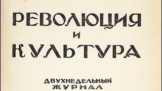 Лекция для школьников. Русская культура начала XX века. Очень краткий обзор