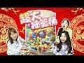 史前最大巨型抽籤桶李找幸運紅燈啦!小伶玩具 | Xiaoling Toys