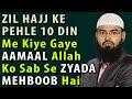Zil Hajj Ke Pehle 10 Din Me Kiye Gaye Aamaal Allah Ko Sab Se Zyada Mehboob Hai By Adv. Faiz Syed