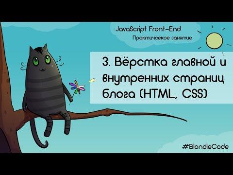 Вёрстка главной и внутренних страниц блога (HTML, CSS).  JavaScript Front-end. Урок 3.