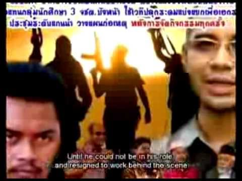 ขบวนการ BRNและกลุ่มpermasร่วมกันต่อต้านรัฐ บรรยายไทย ซับอังกฤษ