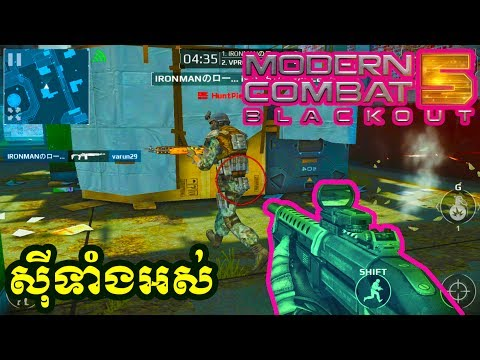 ក្បាច់គុណនៅតែខ្លាំង|Modern Combat 5 Multiplayer Free for All Gameplay Khmer Gamer|VPROGAME