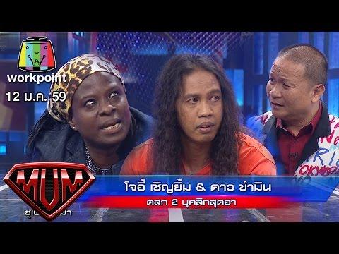 หม่ำ ปะทะ ดาว ขำมิน vs โจอี้ กาน่า สุดฮา !!!  PART1 Full HD